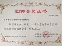 南京市市容环境卫生协会会员单位