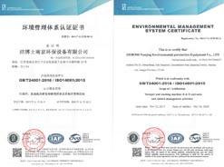 洁博士环境管理体系认证证书