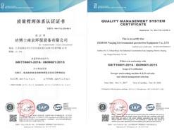 洁博士质量管理体系认证证书