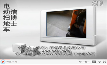 洁博士驾驶扫地车视频(清扫灰尘)