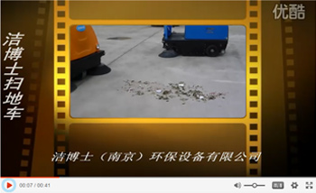 洁博士驾驶清扫车视频(清扫树叶、灰尘)