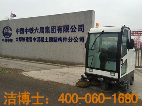洁博士扫地车案例-中国中铁六局集团