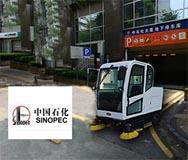 洁博士扫地车合作客户-中国石化