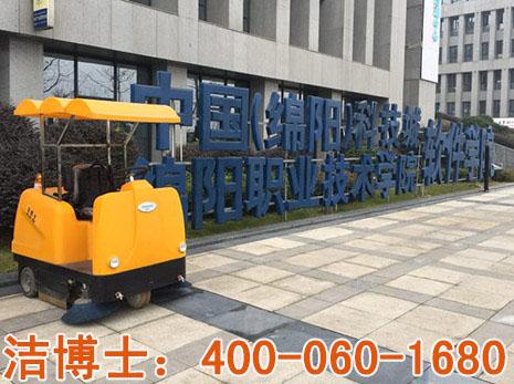 电动清扫车合作案例-绵阳市职业技术学院