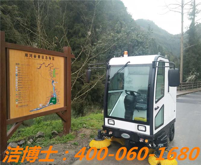 洁博士电动清扫车客户案例—贵州双河谷