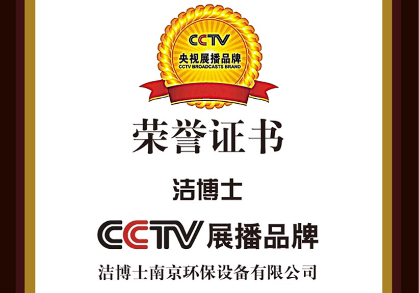 洁博士强势登陆CCTV央视展播品牌