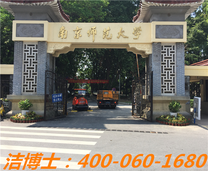 洁博士驾驶扫地车客户案例—南京师范大学