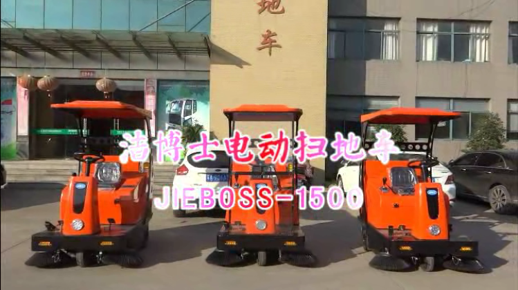 洁博士驾驶式电动扫地车1500视频演示