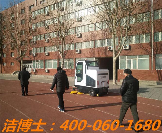 洁博士电动清扫车用户案例—北京王府学校