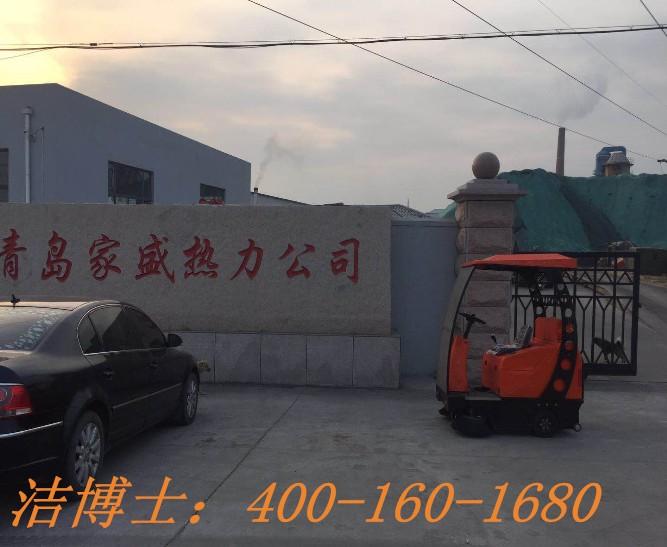 洁博士电动扫地机客户案例——青岛家盛热力有限公司