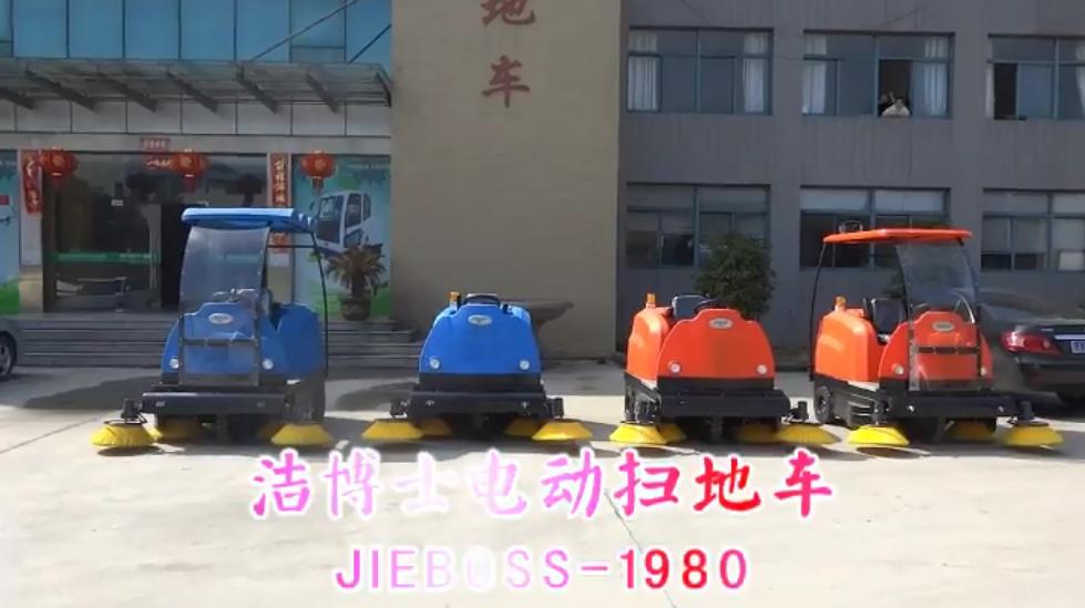 洁博士电动扫地车JIEBOSS-1980(敞开式)功能演示