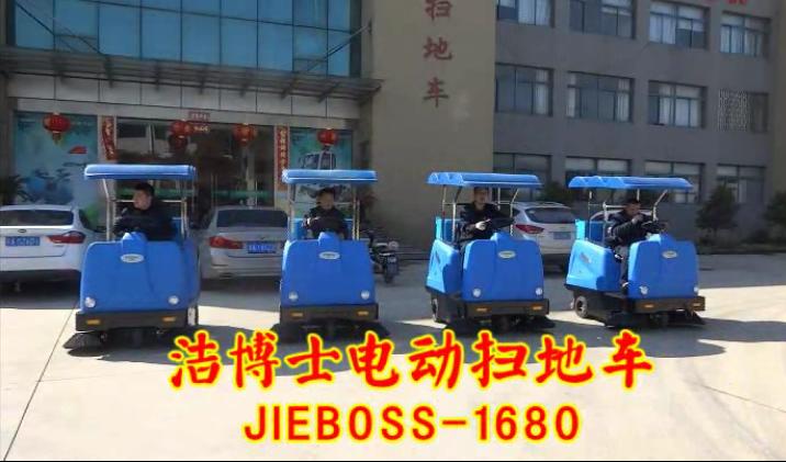 洁博士电动扫地车JIEBOSS-1680 功能演示