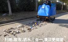 【推荐】电动扫地车JIEBOSS-1680 功能演示