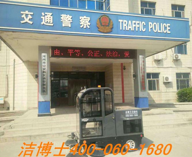 洁博士电动扫地车客户案例——河北省河间市公安交通警察大队