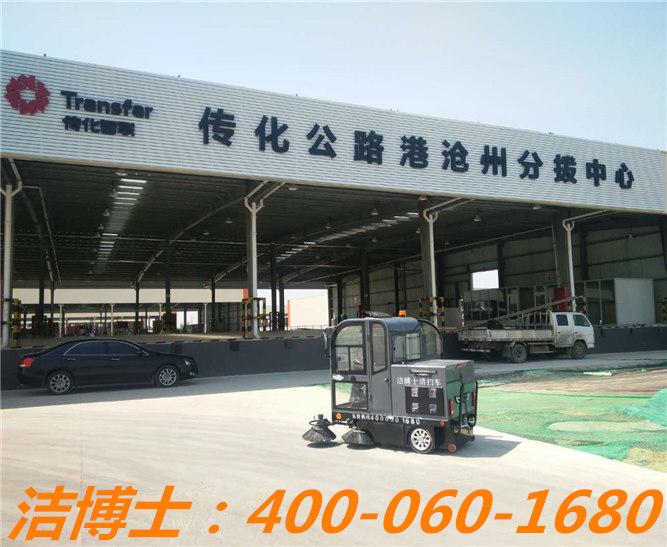 洁博士电动扫地车客户案例——沧州传化公路港物流