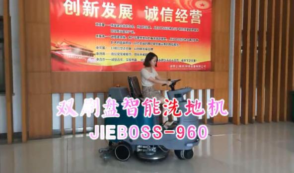【推荐】双刷洗地机JIEBOSS-960 视频演示