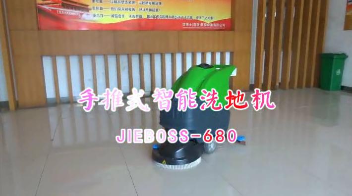 【推荐】手推洗地机JIEBOSS-680 视频演示