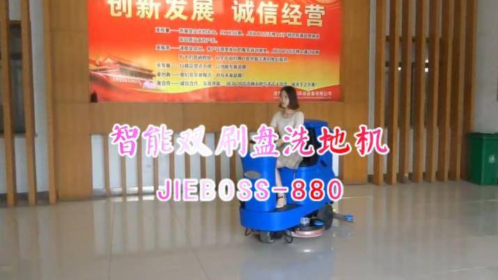【推荐】自动洗地机JIEBOSS-880 视频演示