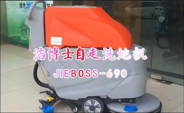 【推荐】自走洗地机JIEBOSS-690 视频演示