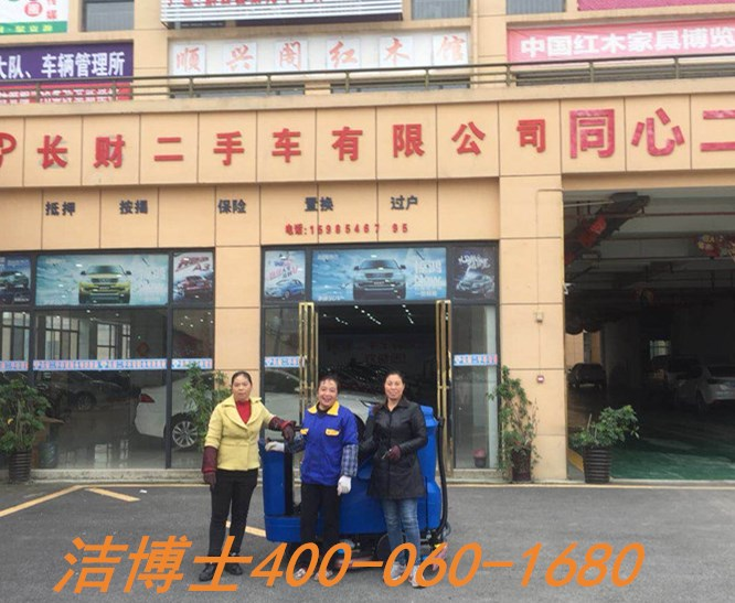洁博士驾驶洗地机客户案例-贵州黔西县同心商贸城