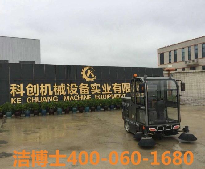 洁博士电动扫地机用户案例——贵州铜仁市科创机械设备实业有限公司