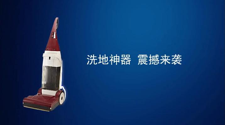 【推荐】洗地擦地机JIEBOSS-380 视频演示