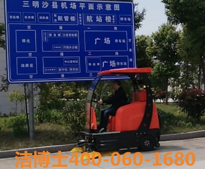 洁博士电动清扫车客户案例——三明沙县机场