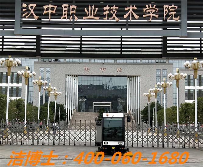 洁博士扫地车洗地机客户案例——汉中职业技术学院