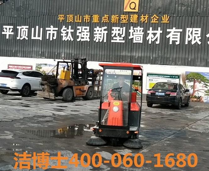 洁博士驾驶扫地车客户案例-平顶山市钛强新型墙材有限公司
