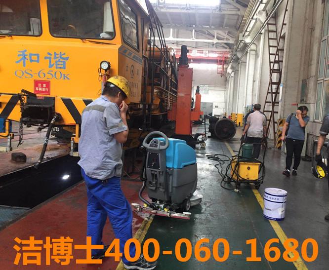 洁博士手推式洗地机客户案例-太原铁路局