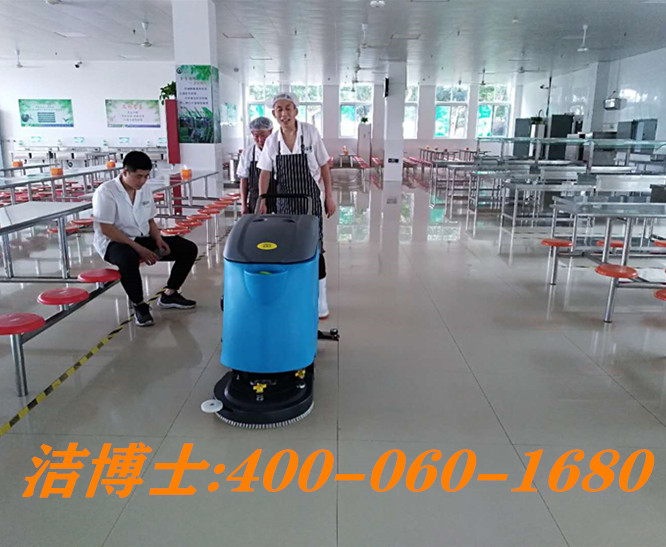 洁博士手推洗地机客户案例--东莞市豪顺餐饮管理有限公司