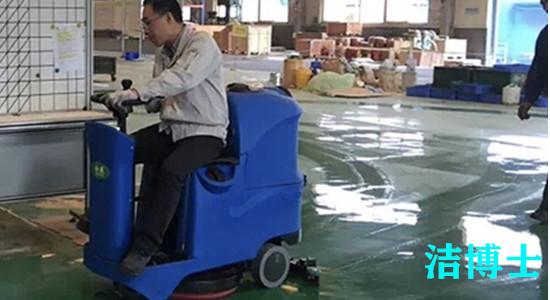 驾驶洗地机