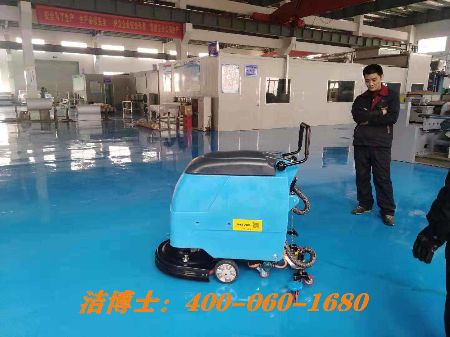 洁博士手推洗地机客户案例-新乡威佳宏骏汽车服务有限公司