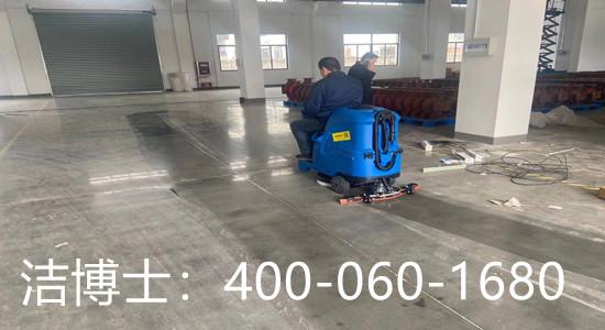 洁博士驾驶洗地机客户案例-衢州驰星包装有限公司