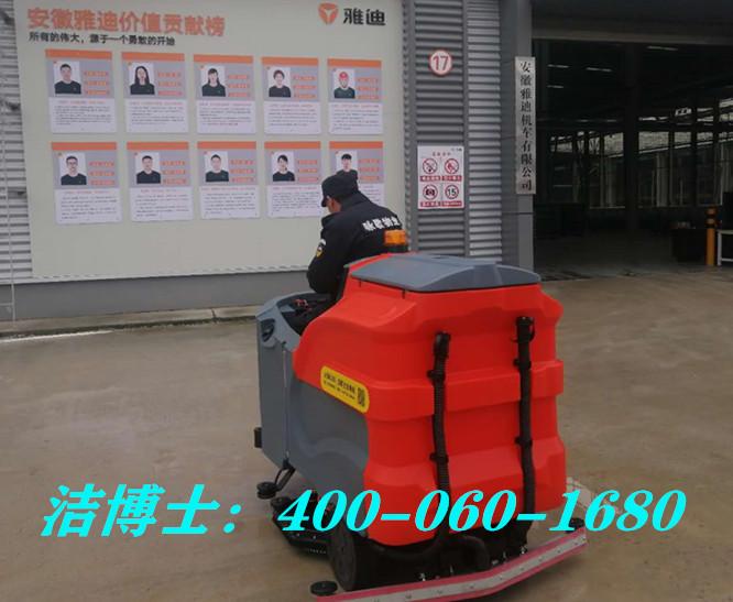 洁博士驾驶洗地车客户案例-安徽雅迪机车有限公司