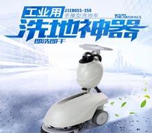 【洁博士】家用商用手推式洗地机智能型水洗吸尘器扫地机地面清洁机JIEBOSS-350