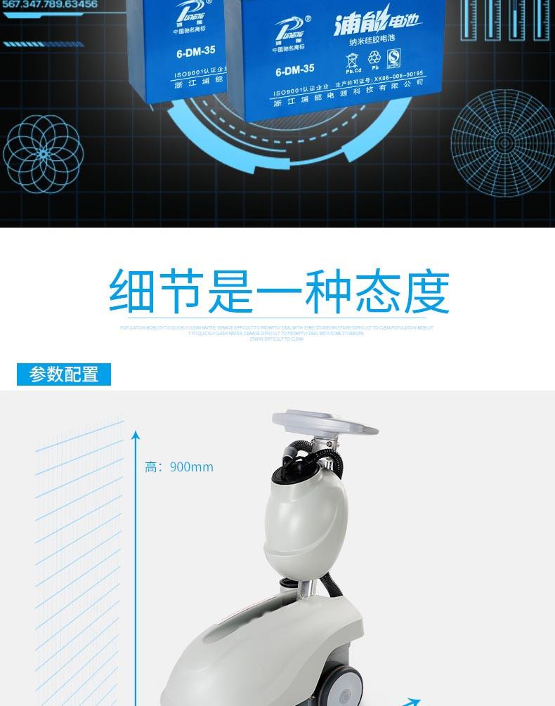 洁博士工业用洗地机采用大容量电池
