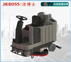 洁博士驾驶式电动洗地车920