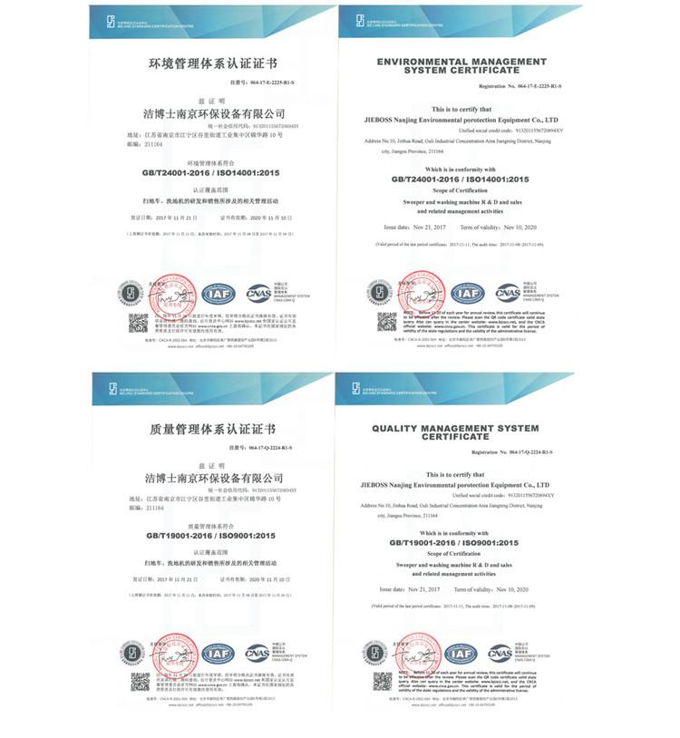 洁博士获质量管理体系认证和环境管理体系认证