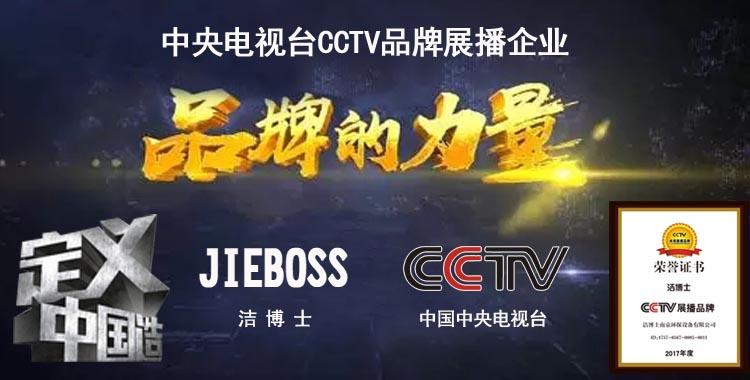 潔博士CCTV央視展播品牌
