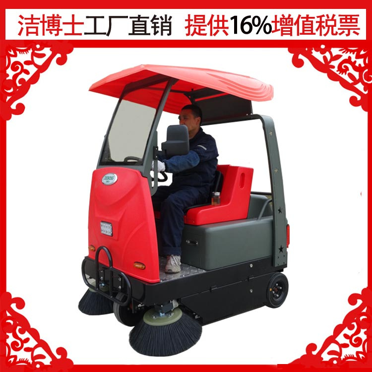 小型电动扫地车1380