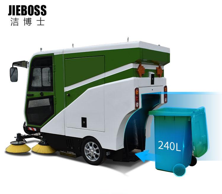 自带标准240L环卫垃圾桶清扫车2000T